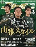 Jリーグサッカーキング 2014年 01月号 [雑誌]
