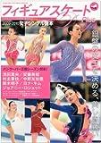 フィギュアスケートdays plus 2009ー2010 女子シング 銀盤の女王を決める、美しき戦い