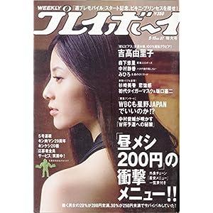 WEEKLY プレイボーイ 2008年9月15日号 No.37/『蛇にピアス』主演女優、100%素肌グラビア!吉高由里子 「昼メシ」200円の衝撃メニュー