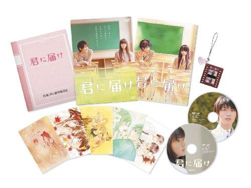 君に届け プレミアム・エディション (初回生産限定) [DVD]