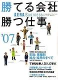 AERA Business (アエラビジネス) 勝てる会社 勝つ仕事 2007年 2/10号 [雑誌]