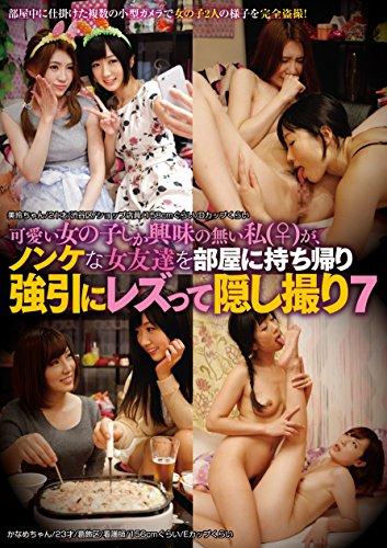 可愛い女の子しか興味の無い私(♀)が、ノンケな女友達を部屋に持ち帰り強引にレズって隠し撮り7 変態紳士倶楽部 [DVD]