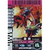 仮面ライダーバトル ガンバライド 龍騎 ( ソードベント ) 【ノーマル】 No.3-021