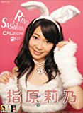 指原莉乃 2011年 カレンダー