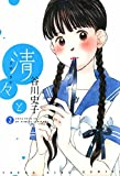 清々と(2) (ヤングキングコミックス)