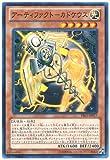 【遊戯王】 【アーティファクト-カドケウス】 PRIO-JP017 【スーパー】 『PRIMAL ORIGIN(プライマル・オリジン)』
