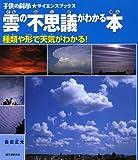 雲の不思議がわかる本―種類や形で天気がわかる! (子供の科学サイエンスブックス)