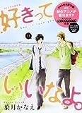 DVD付き 好きっていいなよ。 (11) 限定版  (講談社コミックス)