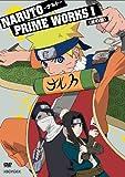 NARUTO PRIME WORKS I <波の国> [DVD]