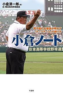 横浜(神奈川)【甲子園戦績一覧...
