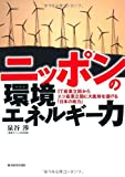 ニッポンの環境エネルギー力 ―IT産業立国からエコ産業立国に大変身を遂げる「日本の底力」