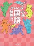 チャレンジ小学国語辞典 第六版 コンパクト版 スイートピンク