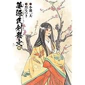 夢源氏剣祭文 弐<夢源氏剣祭文> (カドカワデジタルコミックス)