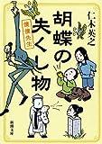 胡蝶の失くし物―僕僕先生― (新潮文庫)