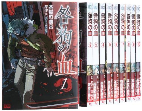 咎狗の血 コミック 1-10巻セット (B's-LOG COMICS)