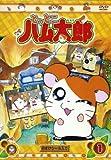 DVD とっとこハム太郎(1)