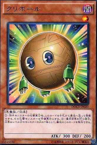 遊戯王 DOCS-JP020-R 《クリボール》 Rare