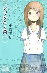 シリウスと繭 1 (マーガレットコミックス)