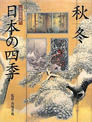 日本の四季 秋・冬 (日本の美)