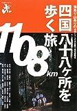 四国八十八ケ所を歩く旅―海あり山ありの特選11コース&50日間で巡る遍路道 (エコ旅ニッポン (3))