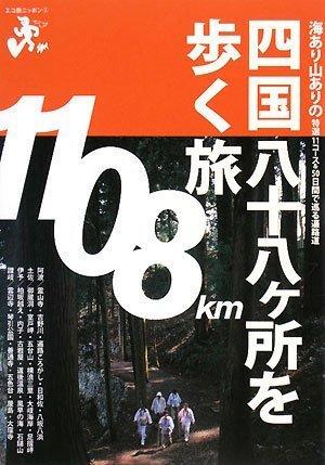 四国八十八ヶ所を歩く旅 (エコ旅ニッポン)