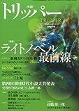 小説 TRIPPER (トリッパー) 2012年 9/30号 [雑誌]