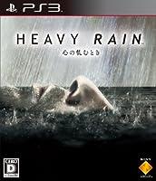 「HEAVY RAIN(ヘビーレイン) -心の軋むとき-」