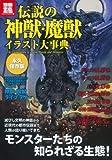 伝説の神獣・魔獣イラスト大事 (別冊宝島 1747 カルチャー&スポーツ)