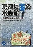 京都に海の水族館?—市民不在のまちづくり計画 (かもがわブックレット)