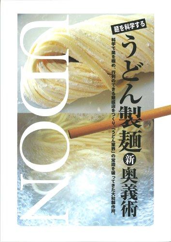 うどん製麺新奥義術