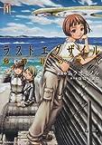ラストエグザイル    砂時計の旅人 (1) (角川コミックス・エース 357-1)
