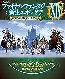 ファイナルファンタジーXIV: 新生エオルゼア 電撃の旅団編 プレイガイド Vol.3