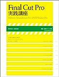 Final cut  Pro実践講座 (玄光社MOOK 速読・速解シリーズ 3)