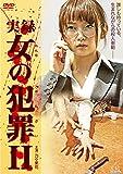 実録 女の犯罪II [DVD]
