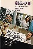 郭公の巣 (1974年) (現代アメリカ文学選)