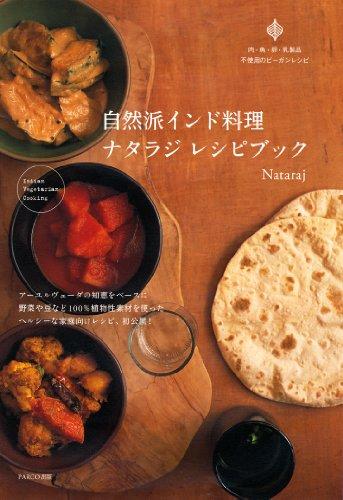 自然派インド料理ナタラジレシピブック