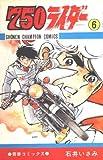 750ライダー 6 (少年チャンピオンコミックス)