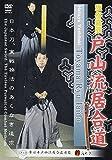籏谷嘉辰戸山流居合道[DVD]―日本刀、実戦操法のあくなき追求