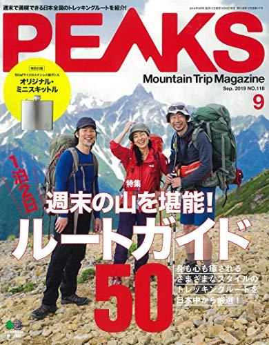 ネタリスト(2019/08/12 09:00)「登山は自己責任」は正しいのか。
