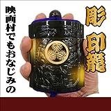 彫印籠(プラスチック・大) 葵の家紋・紋所入り 水戸黄門