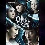野王(ヤワン)/  韓国ドラマOST (SBS)(韓国盤)