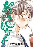 あさひなぐ 9 (ビッグコミックス)