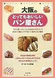 大阪のとってもおいしいパン屋さん