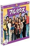 フルハウス〈エイト・シーズン〉セット1[DVD]