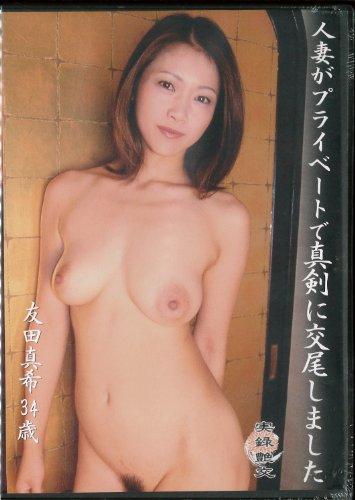 人妻がプライベートで真剣に交尾しました 友田真希 34歳