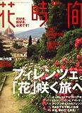 花時間 2008年 08月号 [雑誌]