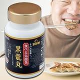 食べる烏龍茶「黒龍丸」【とんかつ、天ぷら‥‥我慢しないで食べたい人のために!!3粒で摂れる黒い烏龍茶】