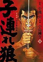 子連れ狼 11 (キングシリーズ)