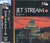 ジェットストリーム7 さらばローマ