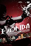 エージェント ID:A[DVD]